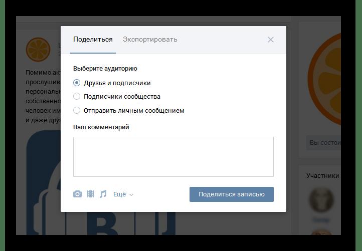 Интерфейс окна Репост ВКонтакте