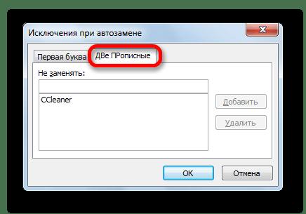 Исключения автозамены по двум прописным буквам Microsoft Excel
