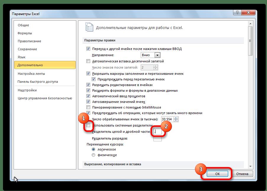 Изменение параметров в Microsoft Excel