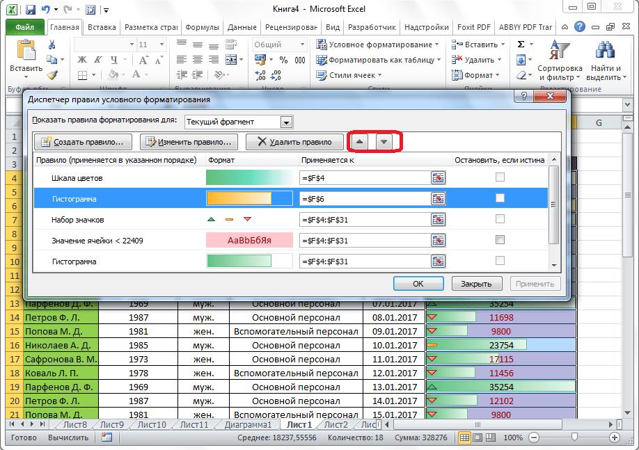 Изменение порядка правил в Microsoft Excel