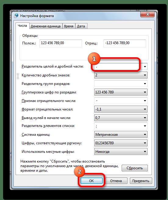 Изменение системных настроек Windows