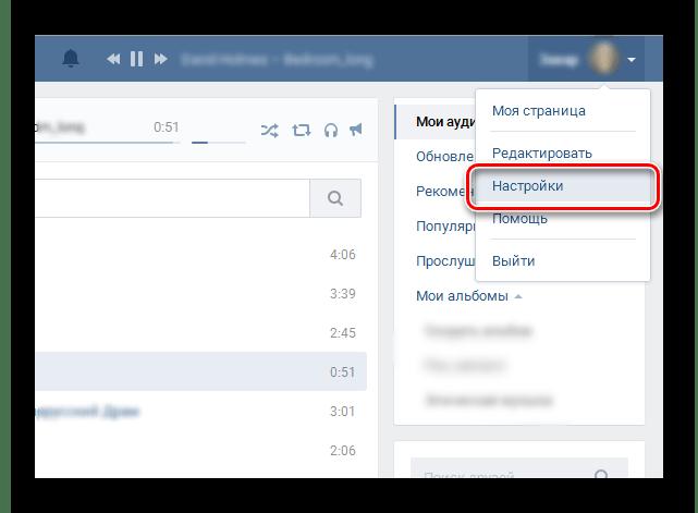 Кнопка Настройки на сайте Вконтакте