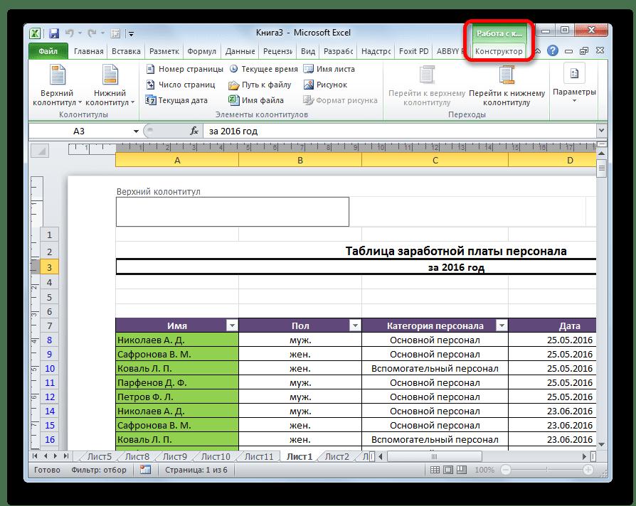 Конструктор колонтитулов в Microsoft Excel