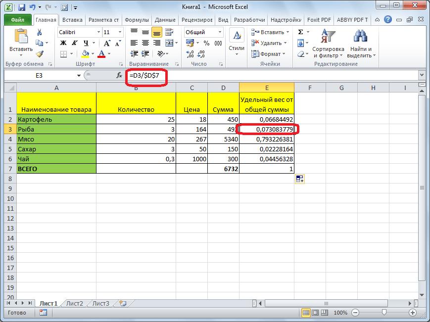Копирование абсолютной ссылки в Microsoft Excel