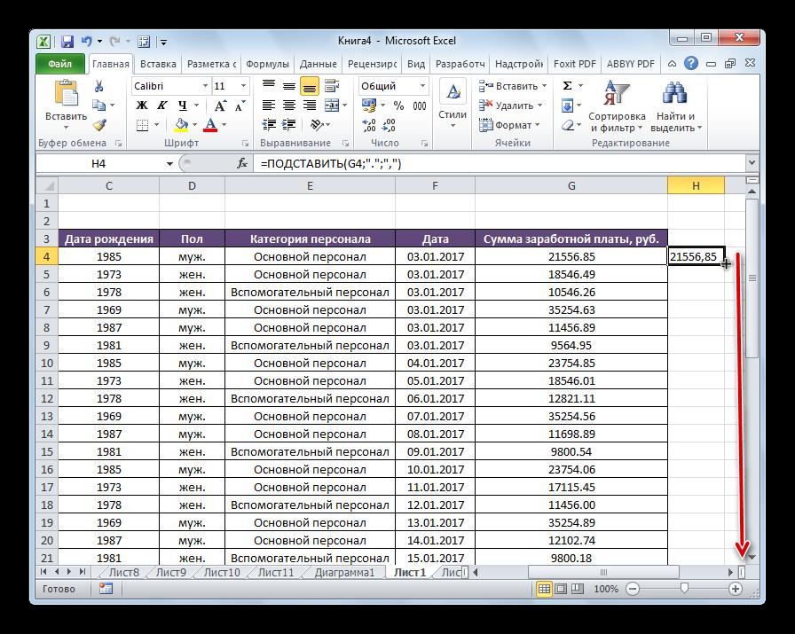 Копирование функции ПОДСТАВИТЬ в Microsoft Excel