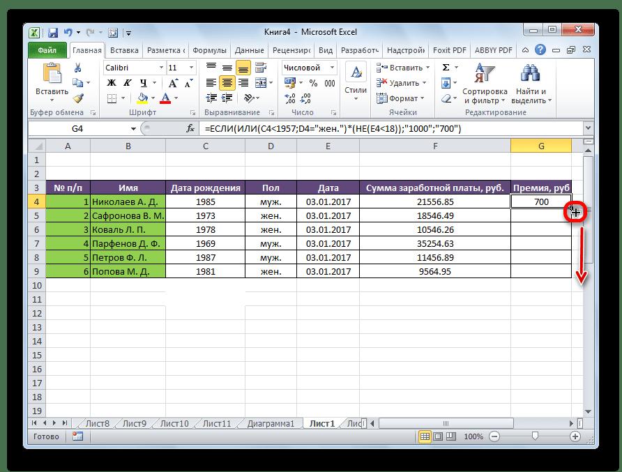 Копирвание формулы в Microsoft Excel