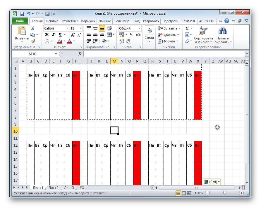 Крпирование ячеек в Microsoft Excel