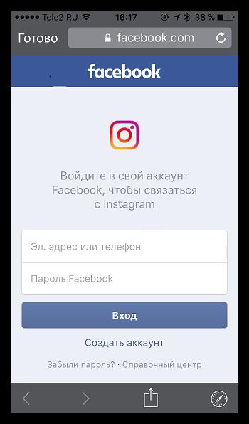 Логин и пароль от Facebook для авторизации в приложении Instagram