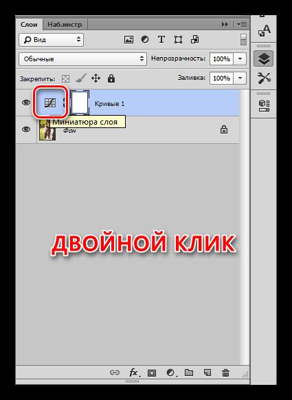 Миниатюра корректирующего слоя Кривые в Фотошопе
