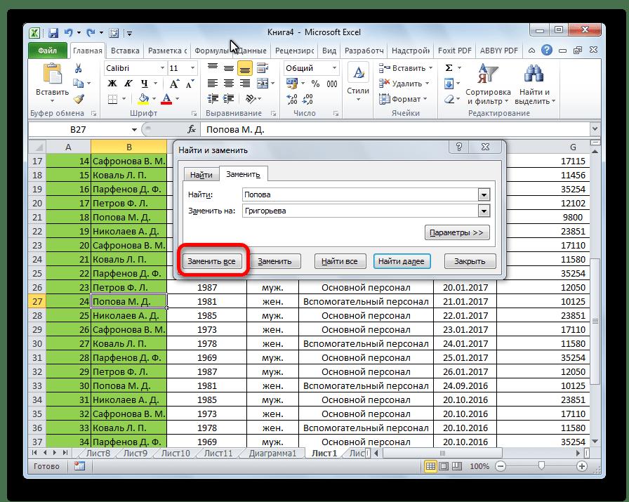 Моментальная замена в программе Microsoft Excel