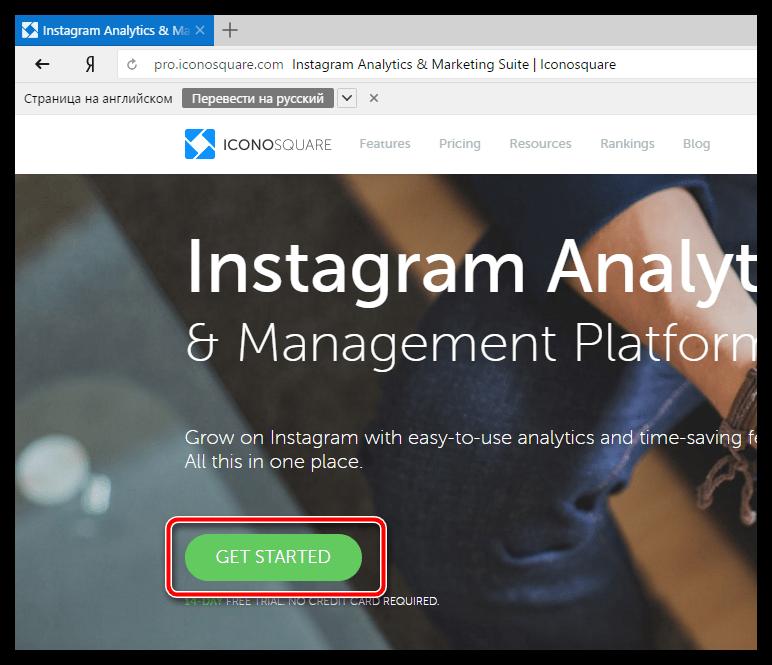 Начало работы с Iconsquare для просмотра статистики в Instagram