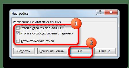 Настройка группировки в Microsoft Excel