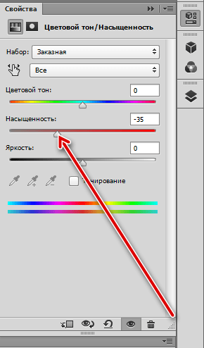 Настройка корректирующего слоя Цветовой тон Насыщенность