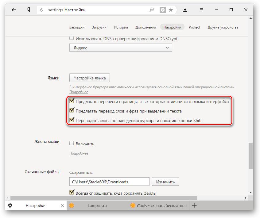 Настройка перевода в Яндекс.Браузере