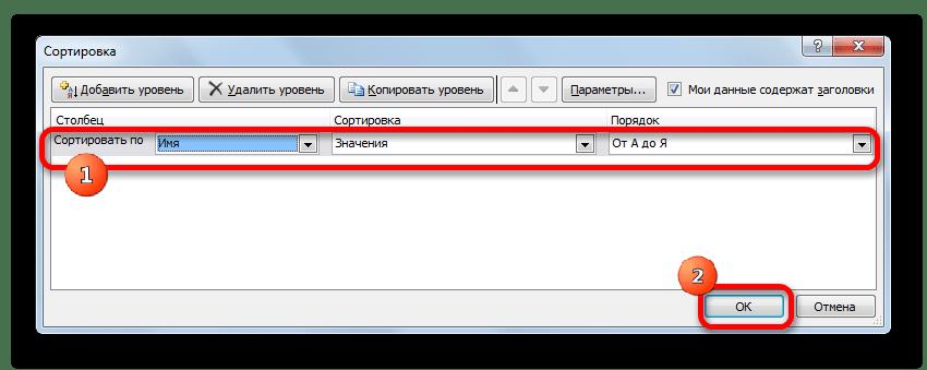 Настройка сортировки в Microsoft Excel