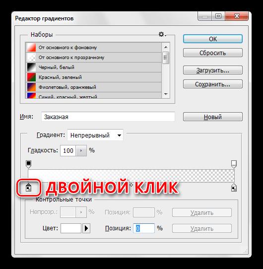 Настройка цвета контрольной точки в Фотошопе