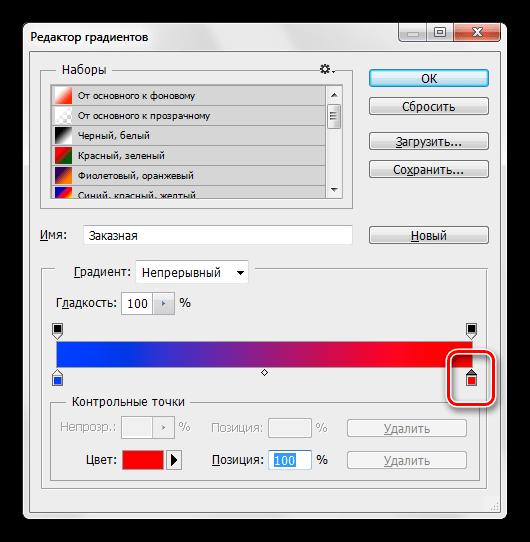 Настройка цвета второй контрольной точки градиента в Фотошопе