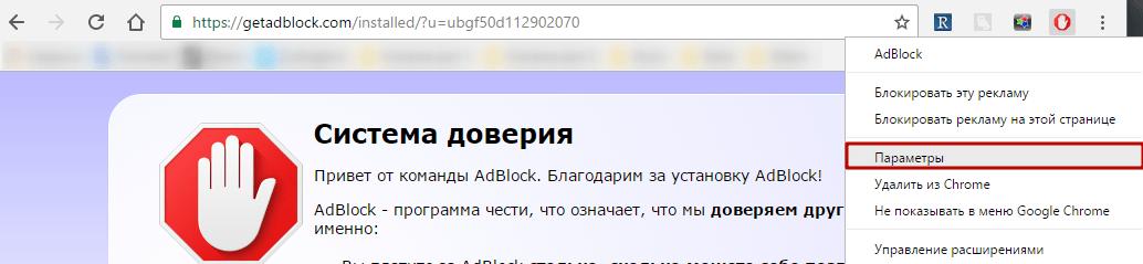 Настройки AdBlock-1