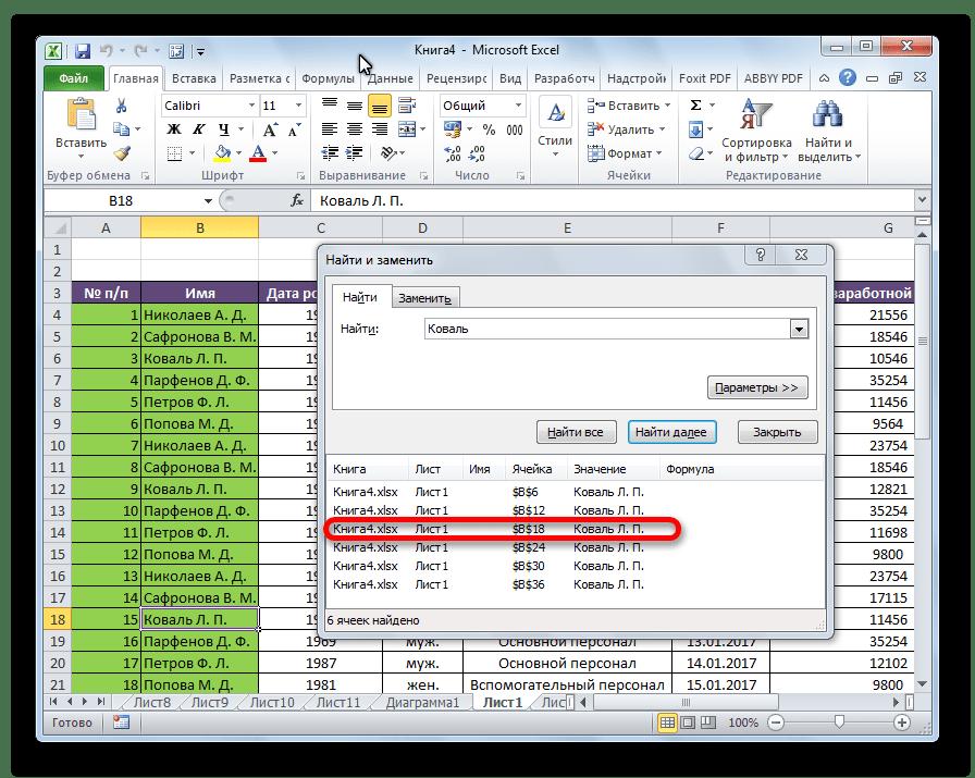 Найти всё в Microsoft Excel