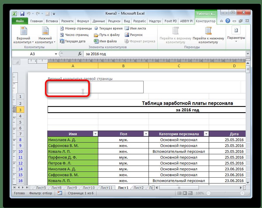 Номер не отображается на первой странице в Microsoft Excel