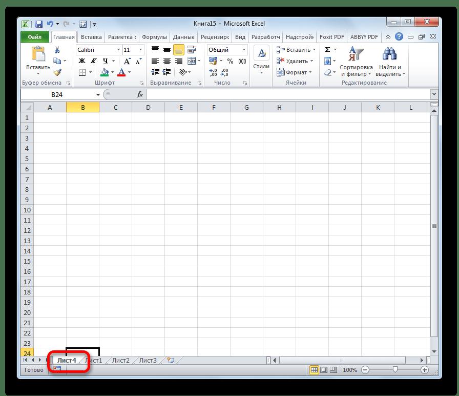 Новый лист добавлен в Microsoft Excel
