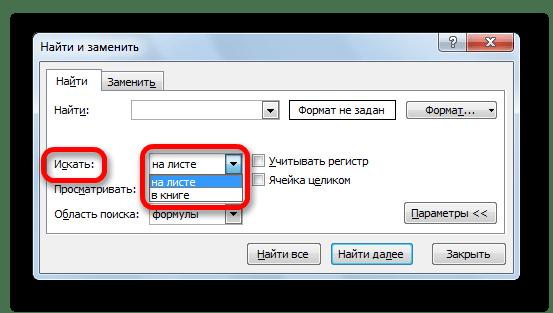 Область поиска в Microsoft Excel