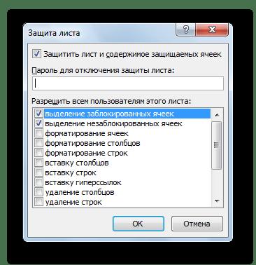 Окно настроек защиты листа в Microsoft Excel