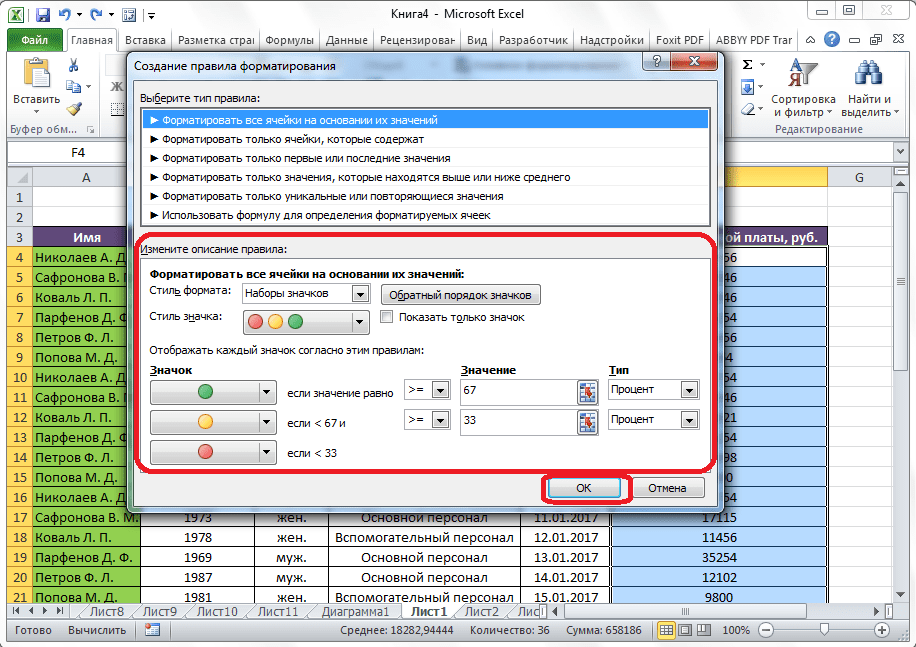 Опивание правила в Microsoft Excel