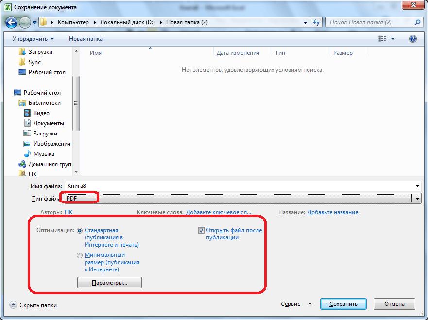 Оптимизация в Microsoft Excel