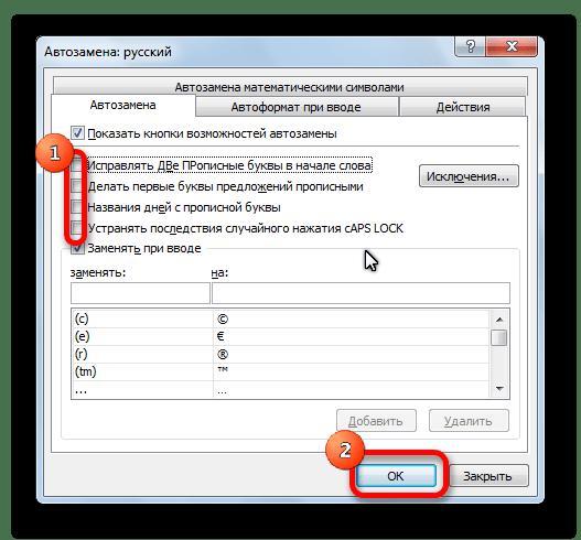 Отключание параметров автозамены в Microsoft Excel