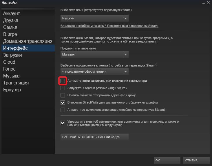 Отключение автозапуска Steam