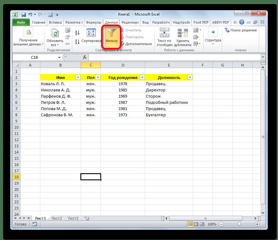 Отключение фильтра в Microsoft Excel