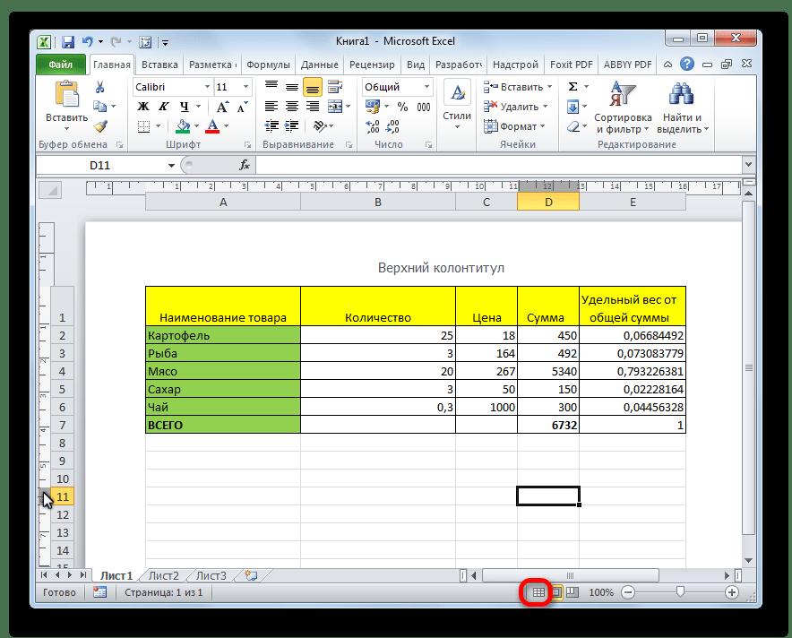 Отключение колонтитулов в Microsoft Excel