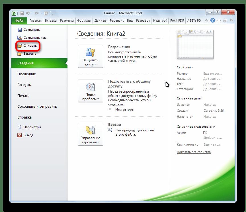 Открытие файла в  Microsoft Excel