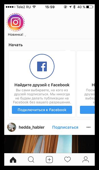 Открытый профиль в Instagram