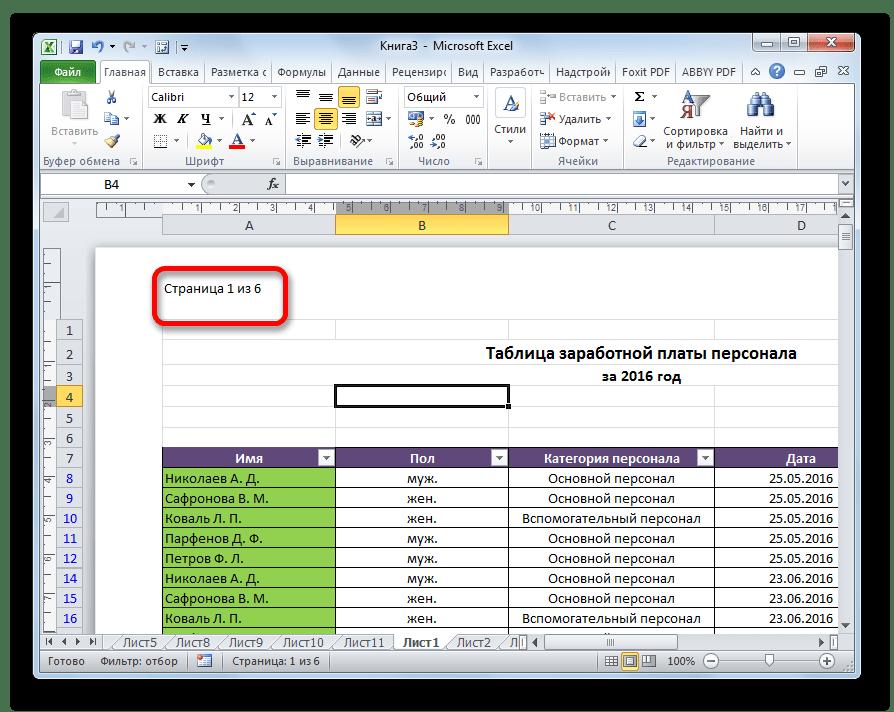 Отображение общего количества страниц в Microsoft Excel