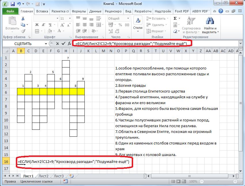 Как сделать кроссворд в excel с формулой если