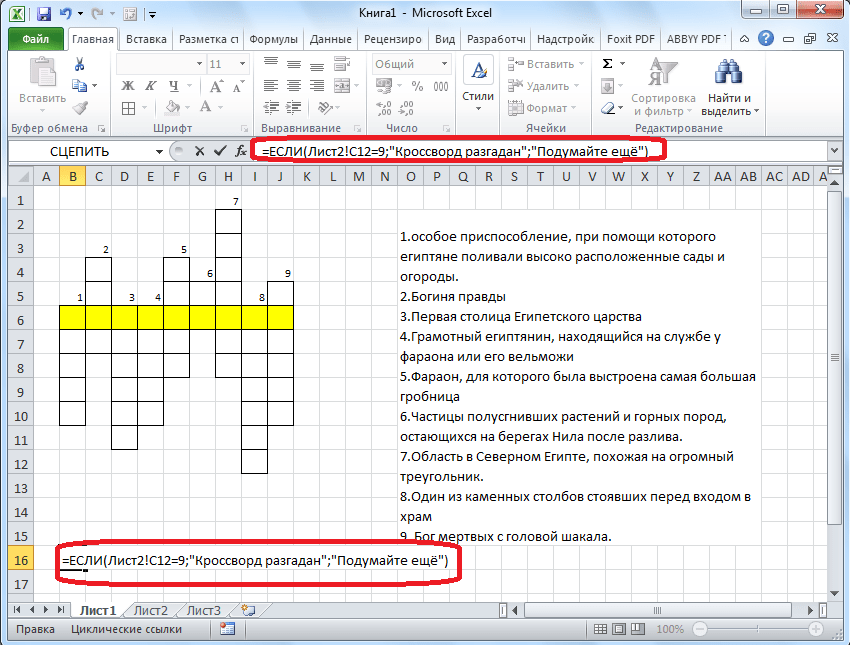 Ответ на кроссворд в Microsoft Excel