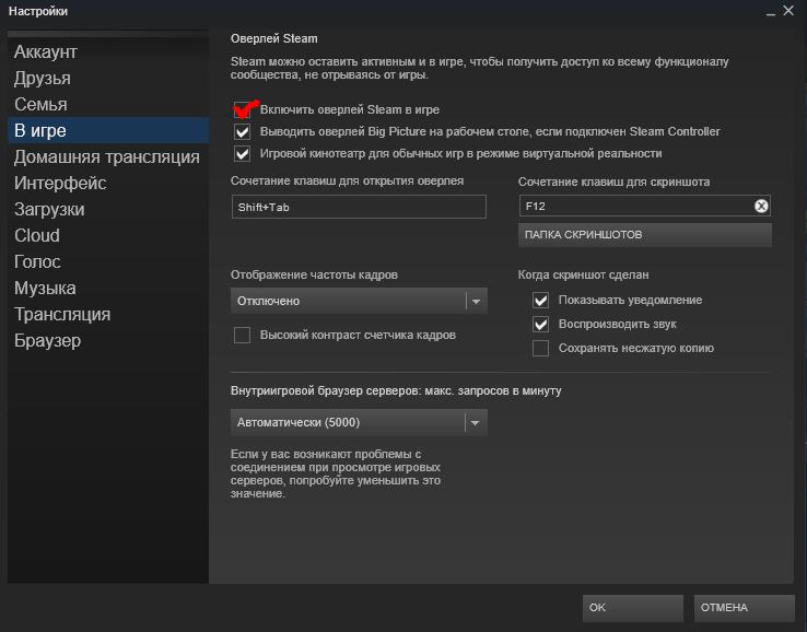 Оверлей в настройках клиента Steam