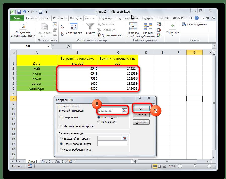 Параметры для рассчета корреляции в Microsoft Excel