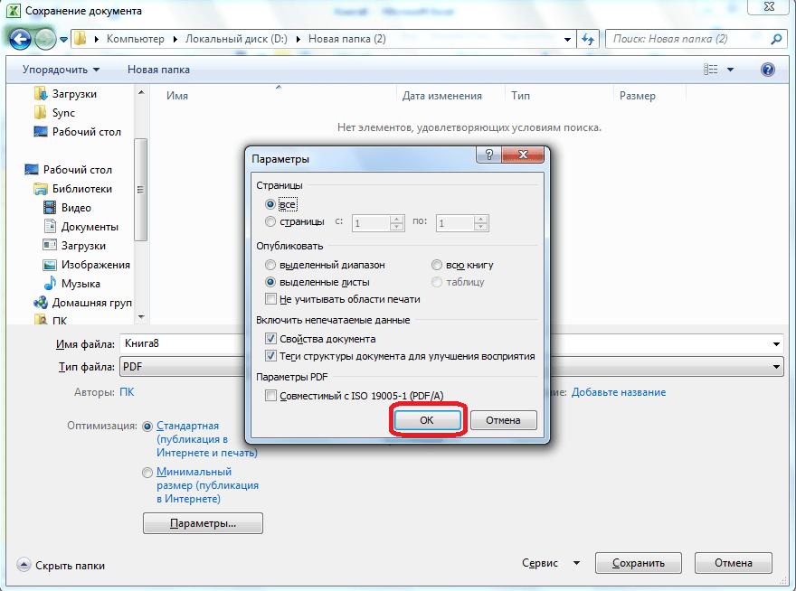 Параметры в Microsoft Excel