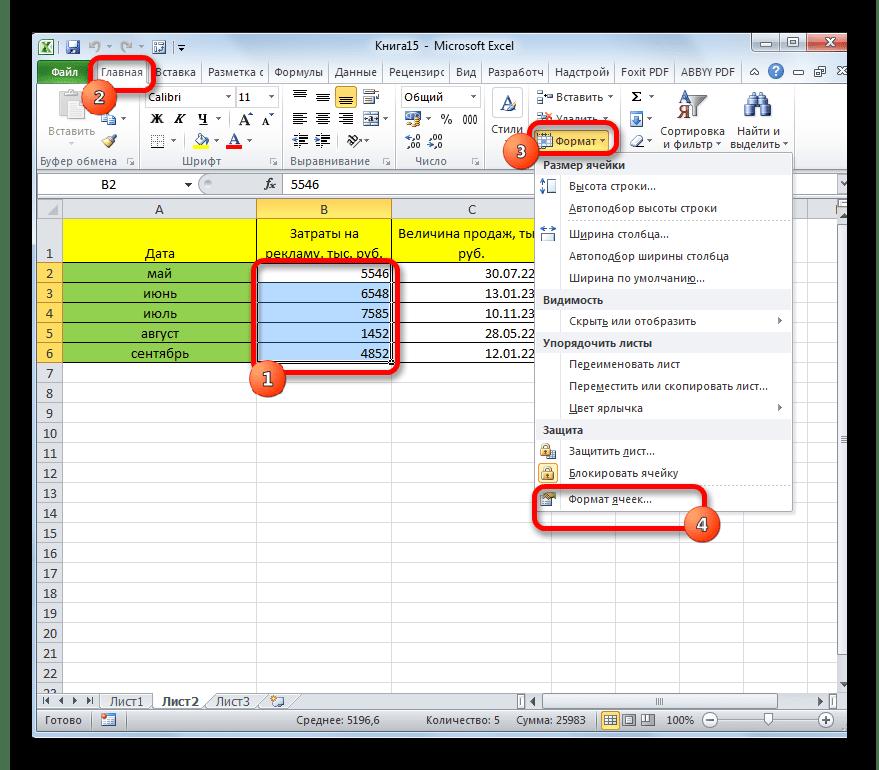 Переход из ленты к форматированию ячеек в Microsoft Excel