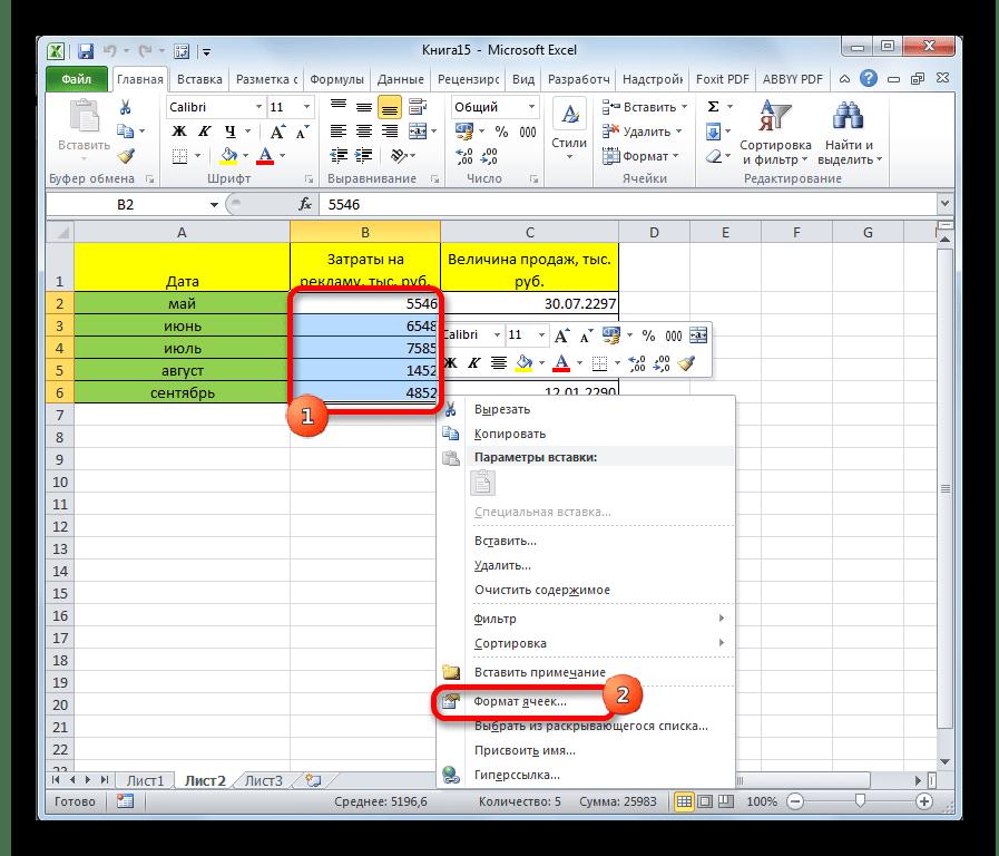 Переход к формату ячеек в Microsoft Excel