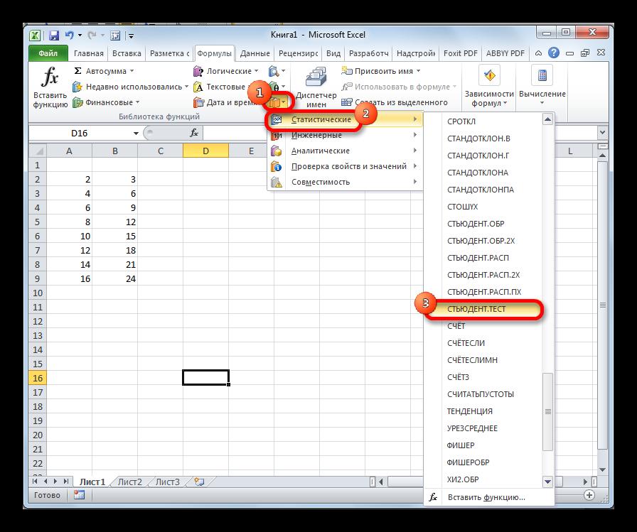 Переход к функции СТЬЮДЕНТ.ТЕСТ в Microsoft Excel