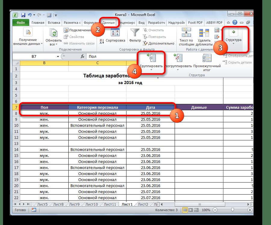 Переход к группировке столбцов в Microsoft Excel