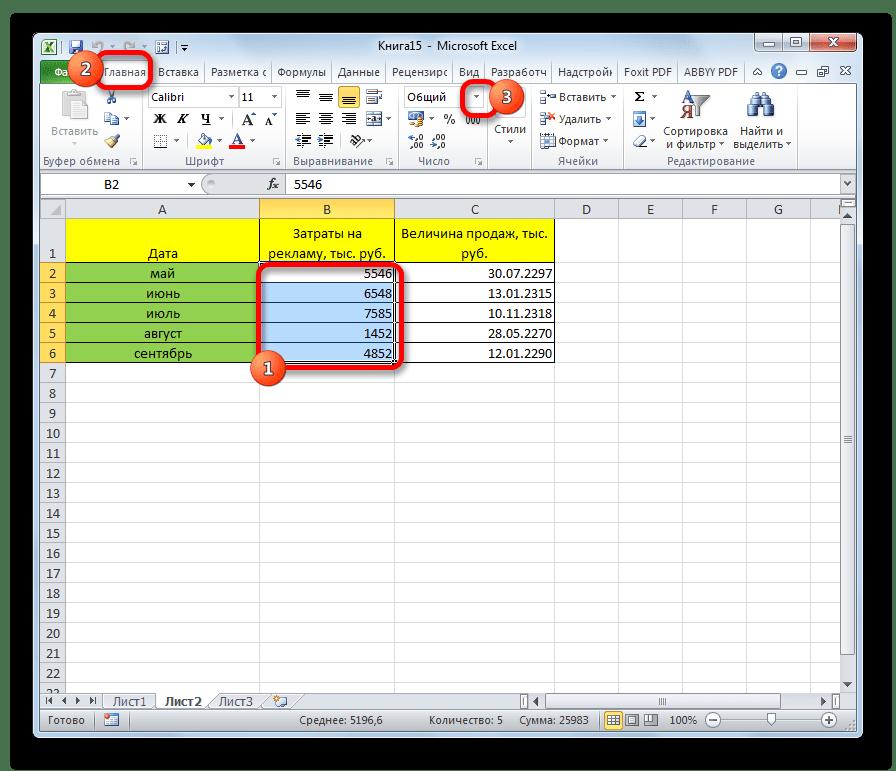 Переход к изменению  формата ячеек на ленте в Microsoft Excel