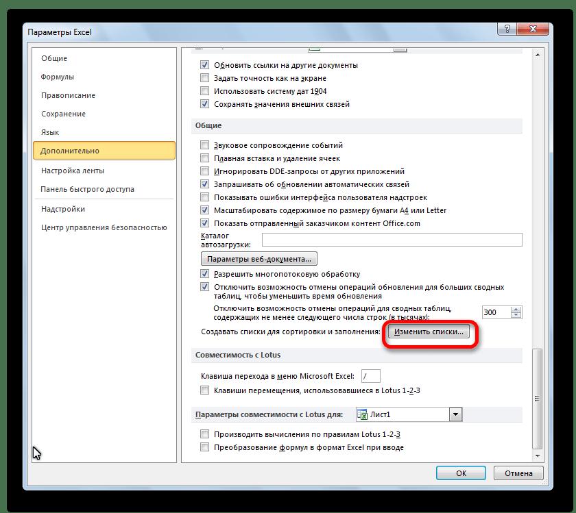 Переход к изменению списков в Microsoft Excel