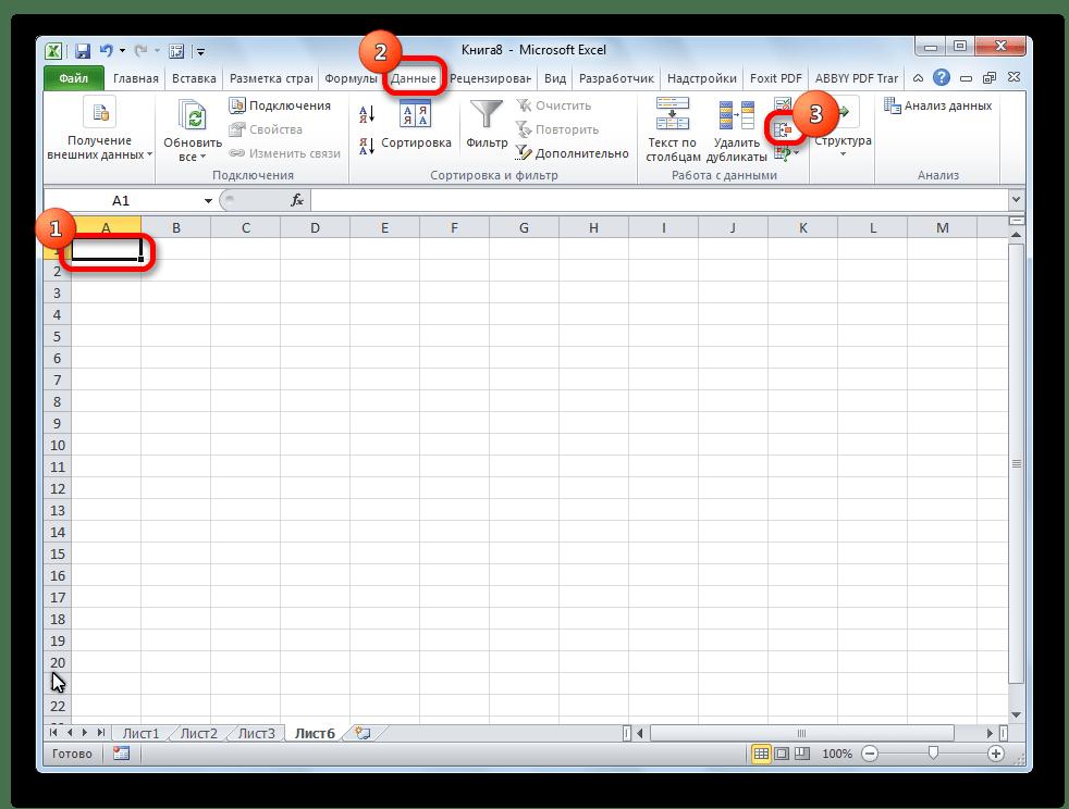 Переход к консолидации данных в Microsoft Excel