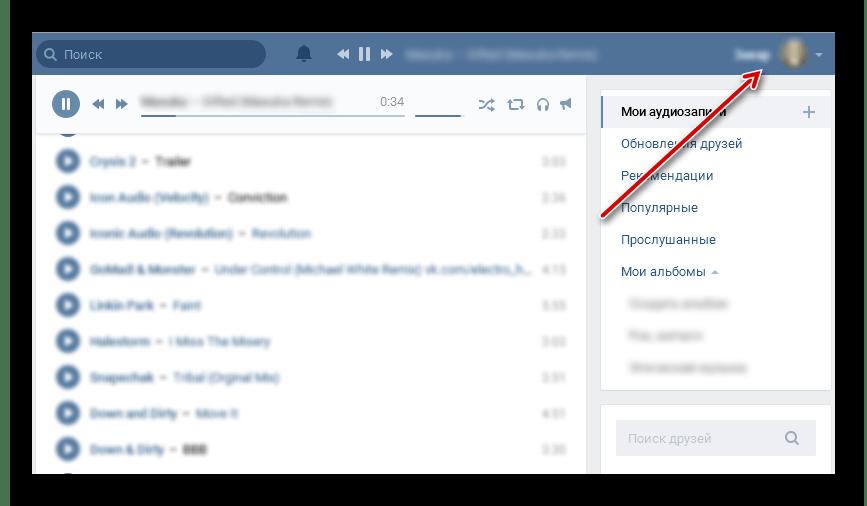 Переход к настройкам персональной страницы ВКонтакте