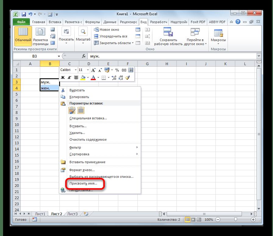 Переход к присвоению имени в Microsoft Excel